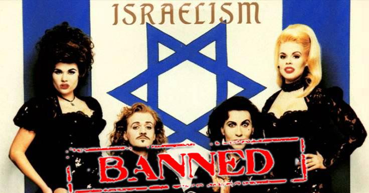 סערת Israelism