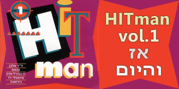 האוסף Hitman vol.1 – אז והיום