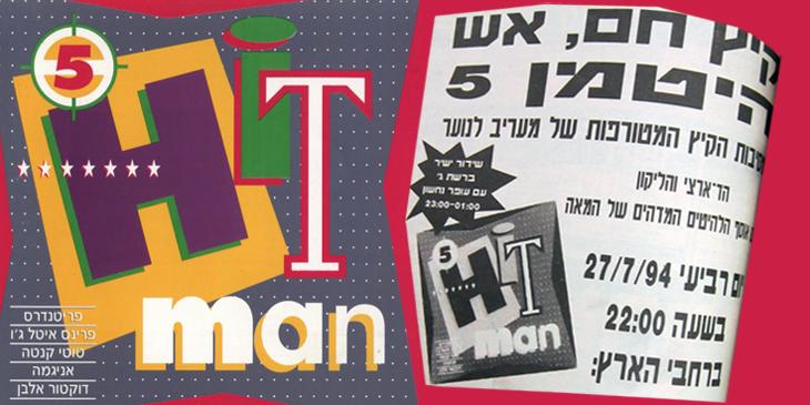 15 עובדות על Hitman 5