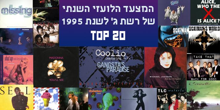 המצעד הלועזי השנתי 1995 – 20 הגדולים