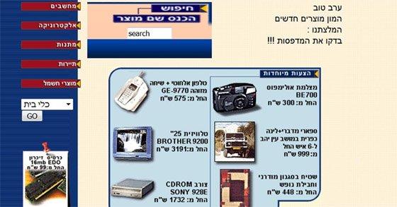 אתרי מסחר אלקטרוני בישראל בשנות ה-90
